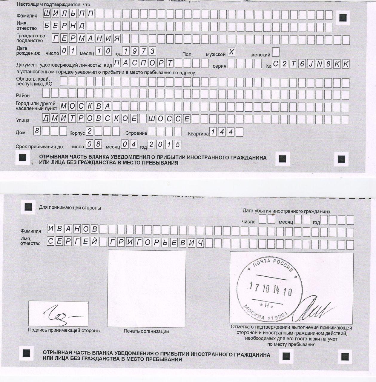 В регистрацию иностранного гражданина ставится печать организации всего